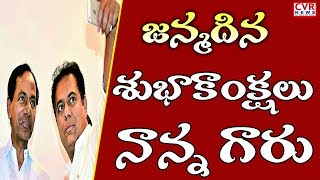 KTR Birthday Wishes To KCR | TRS MP Kavitha Conducts Organ Donation Camp At Peoples Plaza | CVR News - CVRNEWSOFFICIAL