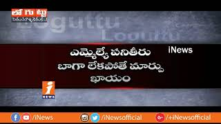 CM Chandrababu Class To Sitting MLAs and Wars About Upcoming Elections | Loguttu | iNews - INEWS
