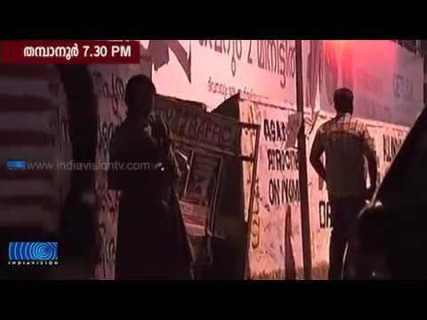 കേരളം സ്ത്രീകളോട് ഇരുട്ടില് പെരുമാറുന്ന വിധം #8230;   Indiavision Live   Malayalam News, Kerala News, Malayalam Videos, latest News 2