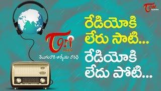 రేడియోకి లేరు సాటి.. రేడియోకి లేదు పోటీ.. | All India Radio (AIR) Formation Day | TeluguOne - TELUGUONE