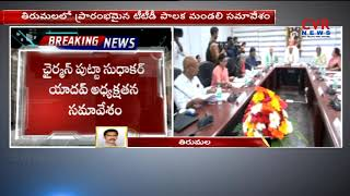 TTD Board Meeting Started in Tirupati | Chairman Putta Sudhakar Yadav  l CVR NEWS - CVRNEWSOFFICIAL