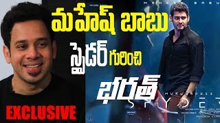 Exclusive: Bharath talks about Mahesh Babu, Spyder and more | #SPYder | #MaheshBabu | AR Murugadoss - IGTELUGU