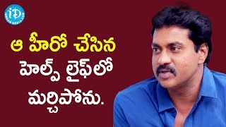 Comedian Sunil About Chiranjeevi's Help | Talking Movies With iDream | Celebrity Buzz With iDream - IDREAMMOVIES