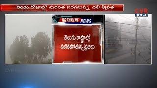 తెలుగు రాష్ట్రాల్లో మళ్లీ పెరుగుతున్న చలి! | Cold wave alert sounded in Khammam | CVR News - CVRNEWSOFFICIAL