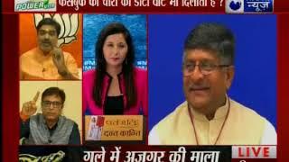 बीजेपी और कांग्रेस के बीच अब फेसबुक पर फसाद क्यों है ? क्या फेसबुक का चोरी का डाटा वोट दिलाता है ? - ITVNEWSINDIA