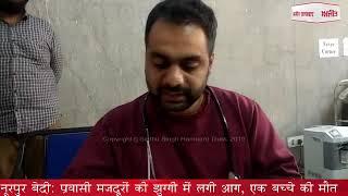 video:नूरपुर बेदी: प्रवासी मजदूरों की झुग्गी में लगी आग, एक बच्चे की मौत