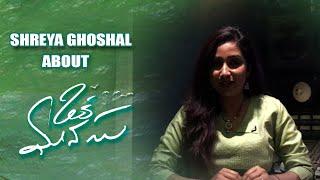 Shreya Ghoshal about Oka Manasu O Manasa Song | TFPC - TFPC