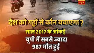 How many deaths took place due to potholes? - ABPNEWSTV