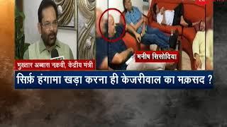Deshhit: Arvind Kejriwal's sit-in continues at L-G office despite Delhi high court's remarks - ZEENEWS