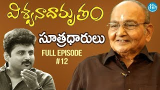 Viswanadhamrutham (Sutradharulu) Full Episode | Epi #12 | K Vishwanath | Parthu Nemani | Ashok Kumar - IDREAMMOVIES