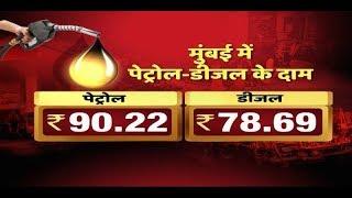 Twarit Mahanagar: Fuel price continue to soar, petrol at Rs 90.22 in Mumbai, Rs 82.86 in Delhi - ABPNEWSTV