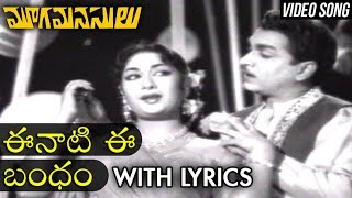 Eenaati Ee Bandham Telugu Song With Lyrics | ఈనాటి ఈ బంధం | Mooga Manasulu Movie | A.N.R | Savitri - RAJSHRITELUGU