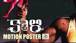 Kaali promo | Atharvaa Murali | Anandhi - idlebrain.com - IDLEBRAINLIVE