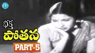 Bhakta Potana Movie Part #5    Chittor V. Nagaiah, Mudigonda Lingamurthy - IDREAMMOVIES