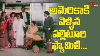 అమెరికా వెళ్ళిన పల్లెటూరి ఫ్యామిలీ..| Telugu Movie Comedy Scenes | TeluguOne - TELUGUONE