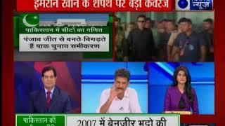 इमरान खान आज पीएम पद की शपथ लेंगे, इस्लामाबाद में शपथ ग्रहण समारोह - ITVNEWSINDIA