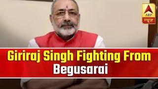 Giriraj Singh fighting from Begusarai, Bhumihars upset - ABPNEWSTV