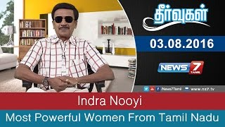 Indra Nooyi – Most Powerful Women From Tamil Nadu | Theervugal | News7 Tamil