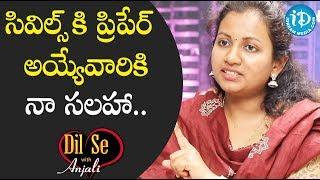 సివిల్స్ కి ప్రిపేర్ అయ్యేవారికి నా సలహా.. - Ashwija || Dil Se With Anjali - IDREAMMOVIES