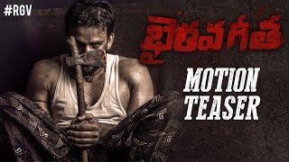 Bhairava Geetha Telugu Motion Teaser | RGV | Dhananjaya | Siddhartha | #BhairavaGeetha 2018 Movie - RGV