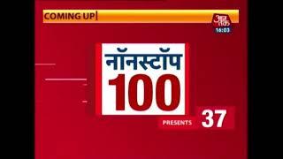 Nonstop 100 | Amid Padmavati Controversy, Man Found Hanged in Jaipur - AAJTAKTV