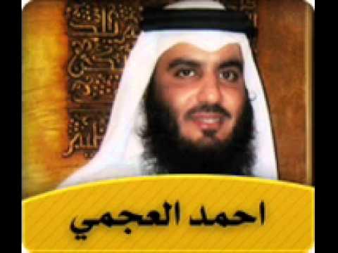 سورة طه كامله للشيخ أحمد بن علي العجمي