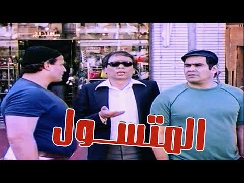 El Motasawel Movie - فيلم المتسـول - اتفرج تيوب