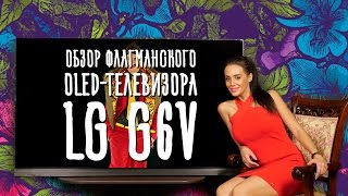 Обзор флагманского OLED-Телевизора LG OLED65G6V!
