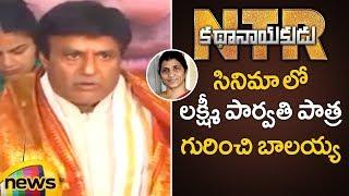 Balakrishna Denies Role of Lakshmi Parvathi in NTR Kathanayakudu | Balayya About Lakshmi Parvathi - MANGONEWS