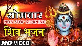 सोमवार Special शिवजी के भजन Monday Morning Shiv Bhajans I ANURADHA PAUDWAL,HARIHARAN, LAKHBIR LAKKHA - TSERIESBHAKTI