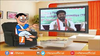 Dada Satires on Revanth Reddy Over His Comments on TRS and KCR | Pin Counter | iNews - INEWS