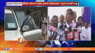 Jalagam Venkat Rao Inspects KCR Praja Ashirvada Sabha Arrangements | Kothagudem | iNews - INEWS