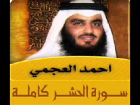 سورة الحشر كاملة بصوت الشيخ أحمد بن علي العجمي