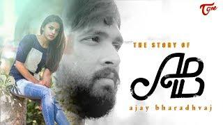 The Story Of AB || Latest Telugu Short Film 2018 | Directed by Seshu Ramadugu || TeluguOne - TELUGUONE