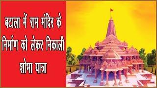 video : Batala में Ram Mandir निर्माण की खुशी में निकाली गई Shobha Yatra