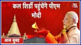 'सजा साईं का दरबार', शिरडी जायेंगे प्रधान मंत्री Narendra Modi - AAJTAKTV