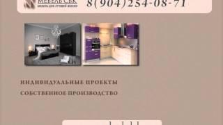 Мебель СБК: Корпусная мебель в Москве
