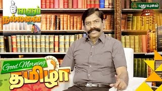 Naalum Nallavai | Good Morning Tamizha | 20/11/2016 | PuthuYugam TV Show