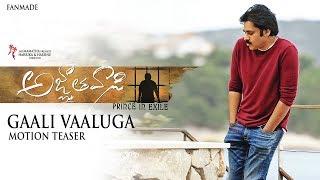 Agnyaathavaasi Gaali Vaaluga Song | Motion Teaser | Pawan Kalyan | Keerthy Suresh | Fanmade | TFPC - TFPC
