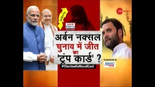 Taal Thok Ke: Urban Naxal vs Demonetisation for Chhattisgarh Assembly elections 2018? - ZEENEWS