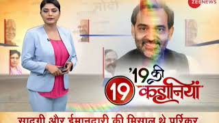 Watch Top 19 stories of the day, 18th March, 2019 - ZEENEWS