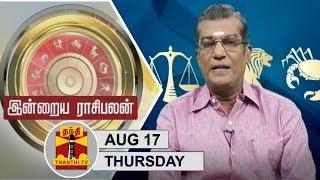 Indraya Raasi palan 17-08-2017 – Thanthi TV Show
