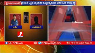 Chigurupati Jayaram Case Accused Rakesh Reddy Threatens Realtor | Audio Tape Leaked | iNews - INEWS