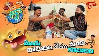 F3 | Mandu Babulam Memu Mandu Babulam | Telugu Comedy Web Series | Epi #9 | TeluguOne - TELUGUONE