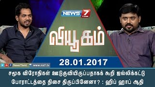 Viyugam 28-01-2017 – ஹிப் ஹாப் ஆதி – News7 Tamil Show