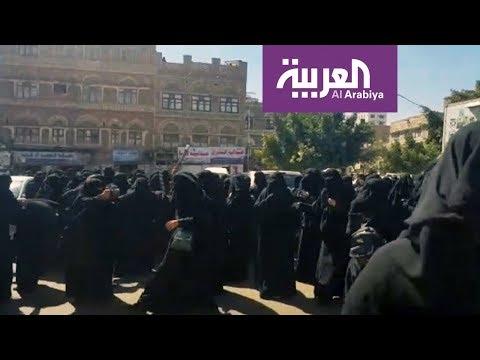 ميليشيات الحوثي تقمع تظاهرة نسائية معارضة في صنعاء - صوت وصوره لايف