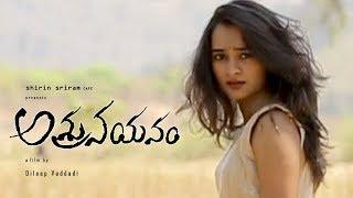 AshruNayanam Telugu short film TRAILER. Chaitanya Varma, Harika Varma, Dileep Vaddadi - YOUTUBE