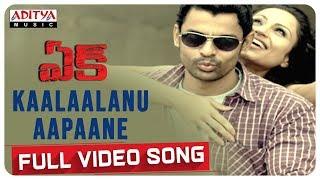 Kaalaalanu Aapaane Full Video Song || Bishnu Adhikari, Aparna Sharma || Sampath Rudrarapu - ADITYAMUSIC