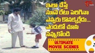 ఇలా చేస్తే నూనె రేటు పెరిగినా ఎవ్వరూ కొనక్కర్లేదు...చూసి నవ్వుకోండి | Ultimate Scenes | TeluguOne - TELUGUONE