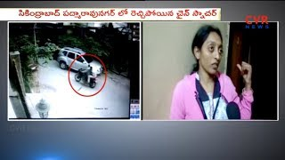Chain Snatching At Padmarao Nagar | Hyderabad | CVR News - CVRNEWSOFFICIAL